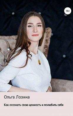 Ольга Лозина - Как осознать свою ценность и полюбить себя