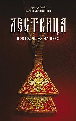 Иоанн Лествичник - Лествица, возводящая на небо