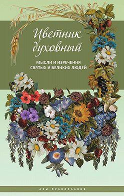 Сборник - Цветник духовный. Мысли и изречения святых и великих людей
