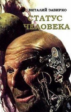 Виталий Забирко - Статус человека