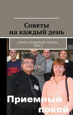 Геннадий Бурлаков - Советы накаждый день. Серия «Приемный покой». Том 3