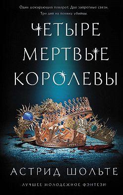 Астрид Шольте - Четыре мертвые королевы