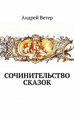 Андрей Ветер - Сочинительство сказок
