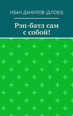 Иван Данилов (Дловз) - Рэп-батл сам с собой!