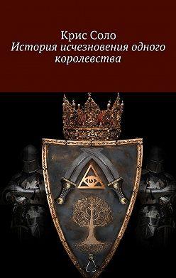 Крис Соло - История исчезновения одного королевства