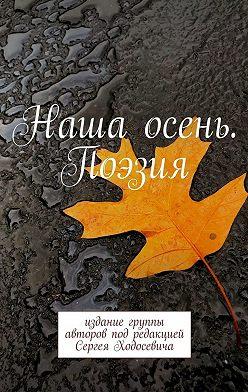 Олен Лисичка - Наша осень. Поэзия. Издание группы авторов под редакцией Сергея Ходосевича