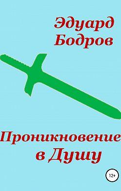 Эдуард Бодров - Проникновение в Душу