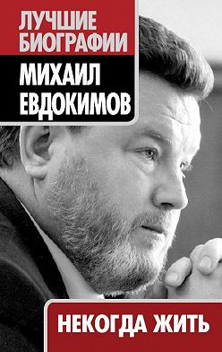 Михаил Евдокимов - Некогда жить