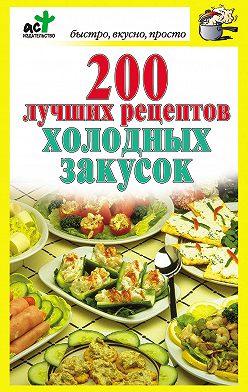 Неустановленный автор - 200 лучших рецептов холодных закусок