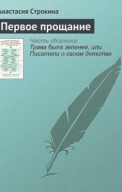 Анастасия Строкина - Первое прощание