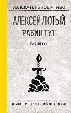 Алексей Лютый - Рабин Гут
