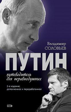 Владимир Соловьев - Путин. Путеводитель для неравнодушных