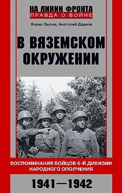 Анатолий Дарков - В вяземском окружении. Воспоминания бойцов 6-й дивизии народного ополчения. 1941–1942
