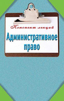 Неустановленный автор - Административное право