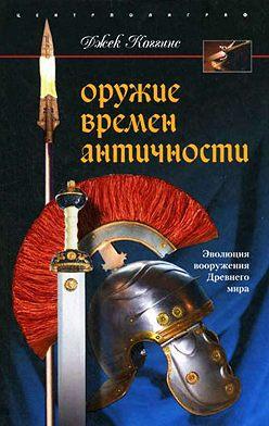 Джек Коггинс - Оружие времен Античности. Эволюция вооружения Древнего мира