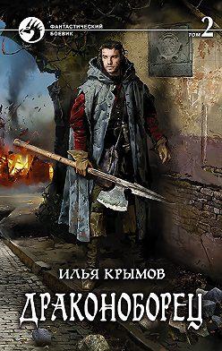 Илья Крымов - Драконоборец. Том 2