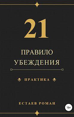 Роман Естаев - 21 правило убеждения