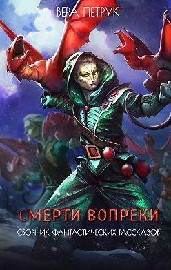 Вера Петрук - Смерти вопреки