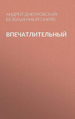 Андрей Днепровский-Безбашенный (A.DNEPR) - Впечатлительный