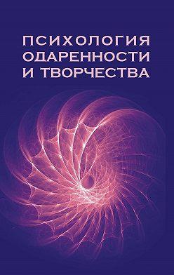 Коллектив авторов - Психология одаренности и творчества