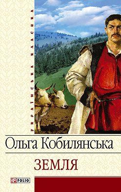 Ольга Кобилянська - Земля (збірник)