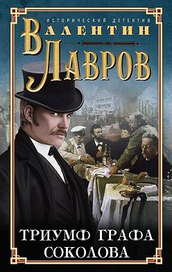 Валентин Лавров - Триумф графа Соколова