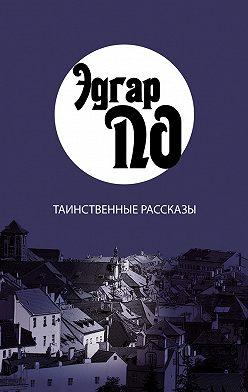 Эдгар Аллан По - Таинственные рассказы