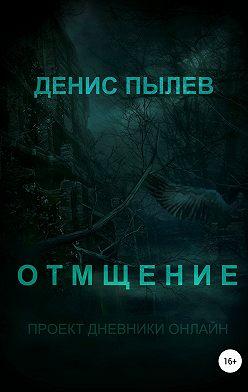 Денис Пылев - Отмщение