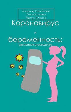 Александр Герасимович - Коронавирус ибеременность: временное руководство