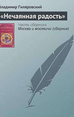 Владимир Гиляровский - «Нечаянная радость»