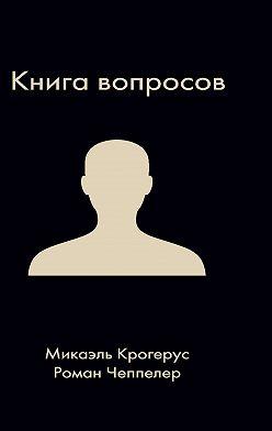 Микаэль Крогерус - Книга вопросов