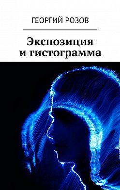 Георгий Розов - Экспозиция игистограмма