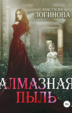 Анастасия Логинова - Алмазная пыль