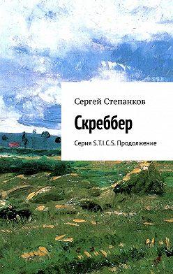 Сергей Степанков - Скреббер. СерияS.T.I.C.S. Продолжение