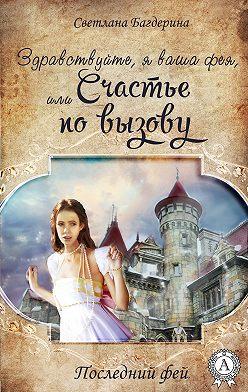 Светлана Багдерина - Здравствуйте, я ваша фея, Или Cчастье по вызову