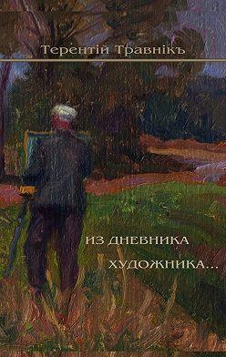 Терентiй Травнiкъ - Издневника художника. Стихотворения