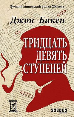 Джон Бакен - Тридцать девять ступеней