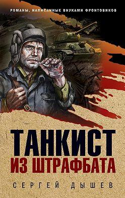 Сергей Дышев - Танкист из штрафбата