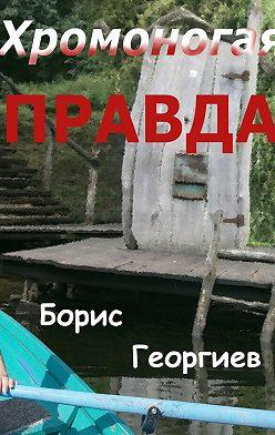 Борис Георгиев - Хромоногая правда. Страшная история для взрослых детей