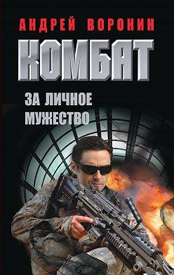 Андрей Воронин - Комбат. За личное мужество