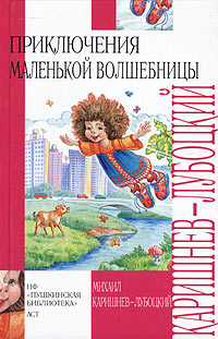 Михаил Каришнев-Лубоцкий - Тайна Муромской чащи