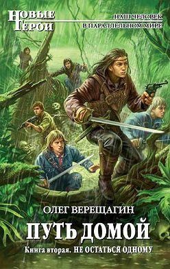 Олег Верещагин - Не остаться одному
