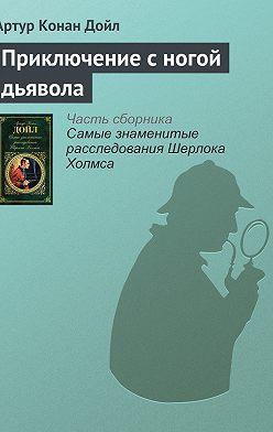 Артур Конан Дойл - Приключение с ногой дьявола