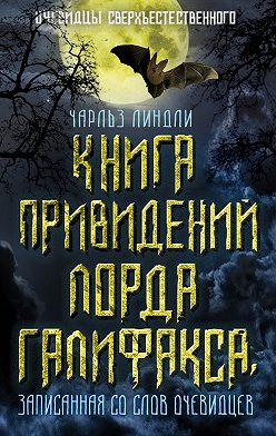 Чарльз Линдли - Книга привидений лорда Галифакса, записанная со слов очевидцев