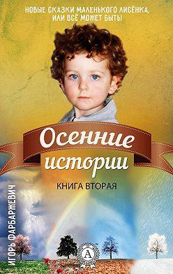 Игорь Фарбаржевич - Осенние истории