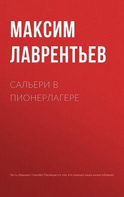 Максим Лаврентьев - Сальери в пионерлагере