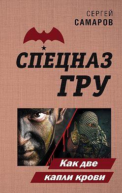 Сергей Самаров - Как две капли крови