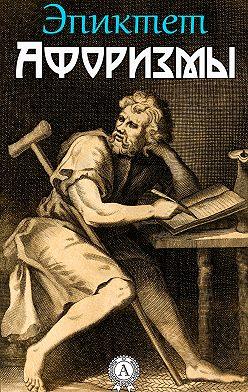 Эпиктет - Афоризмы