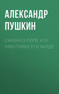 Александр Пушкин - Сказка о попе и о работнике его Балде