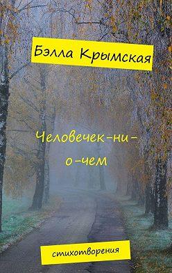 Бэлла Крымская - Человечек-ни-о-чем